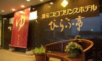Hirafutei Prince Hotel Entrance | Upper Hirafu