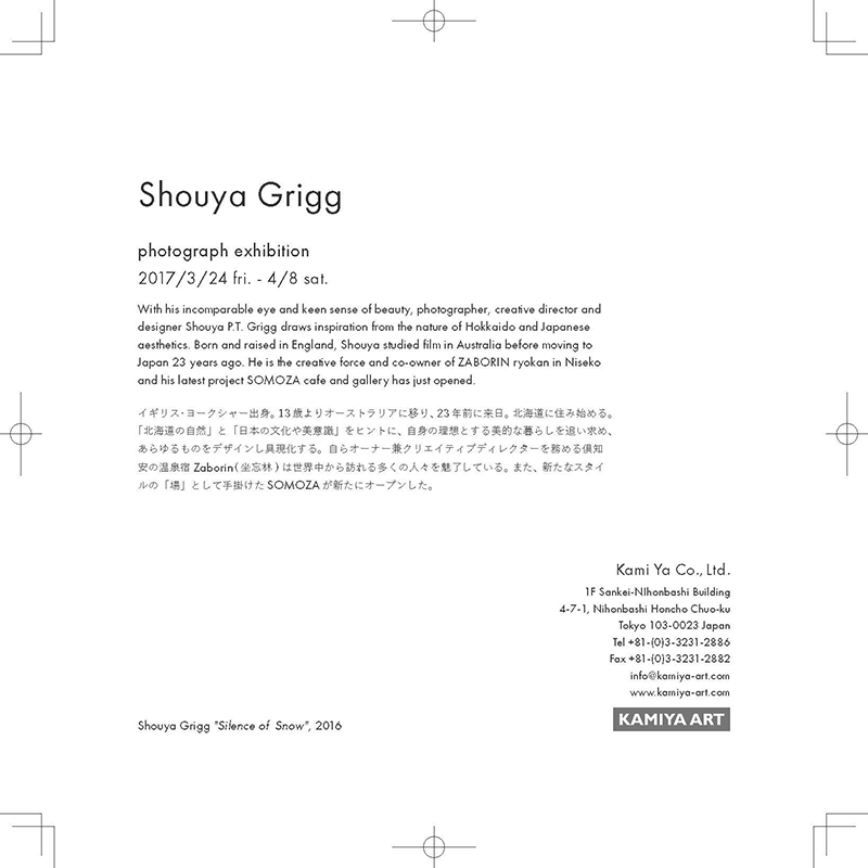 niseko-shouya-tokyo-photo-exhibition-02