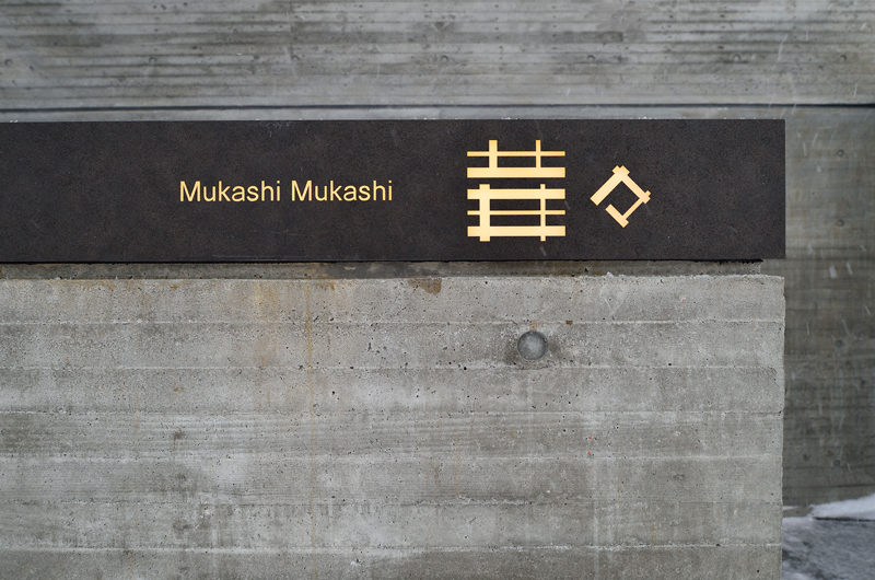 Mukashi Mukashi Property Entrance | Middle Hirafu