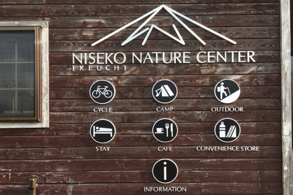 Niseko Nature Center Logo | Lower Hirafu