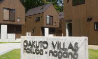 Gakuto Villas Front Entrance | Hakuba Valley