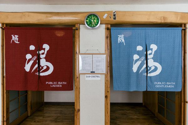 Niseko Goshiki Onsen Male and Female Baths