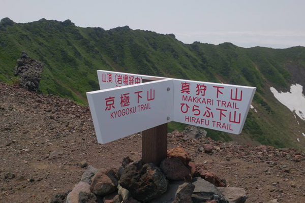 Trail Signs on Top of Mt Yotei