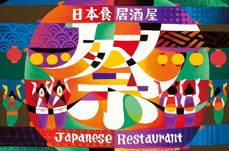niseko-restaurants-matsuri-01