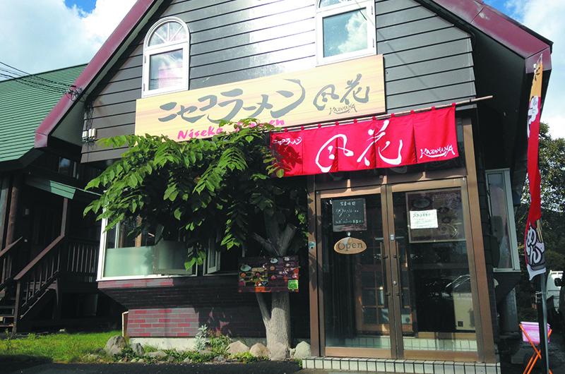 niseko-restaurants-ramen-kazahana-02